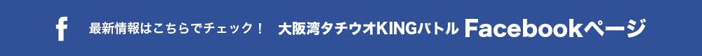 大阪湾タチウオKINGバトル Facebook