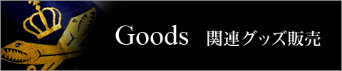 Goods 関連グッズ販売